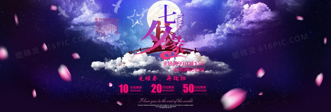七夕海报背景