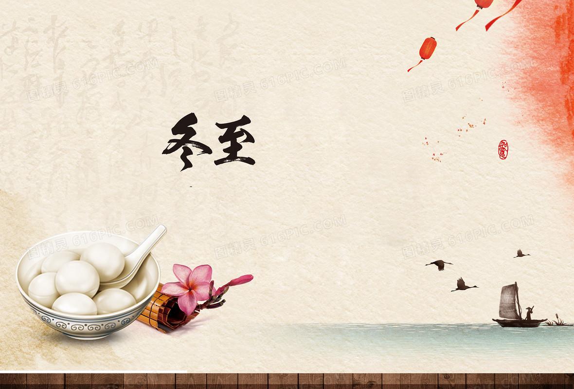 冬至传统节日背景素材