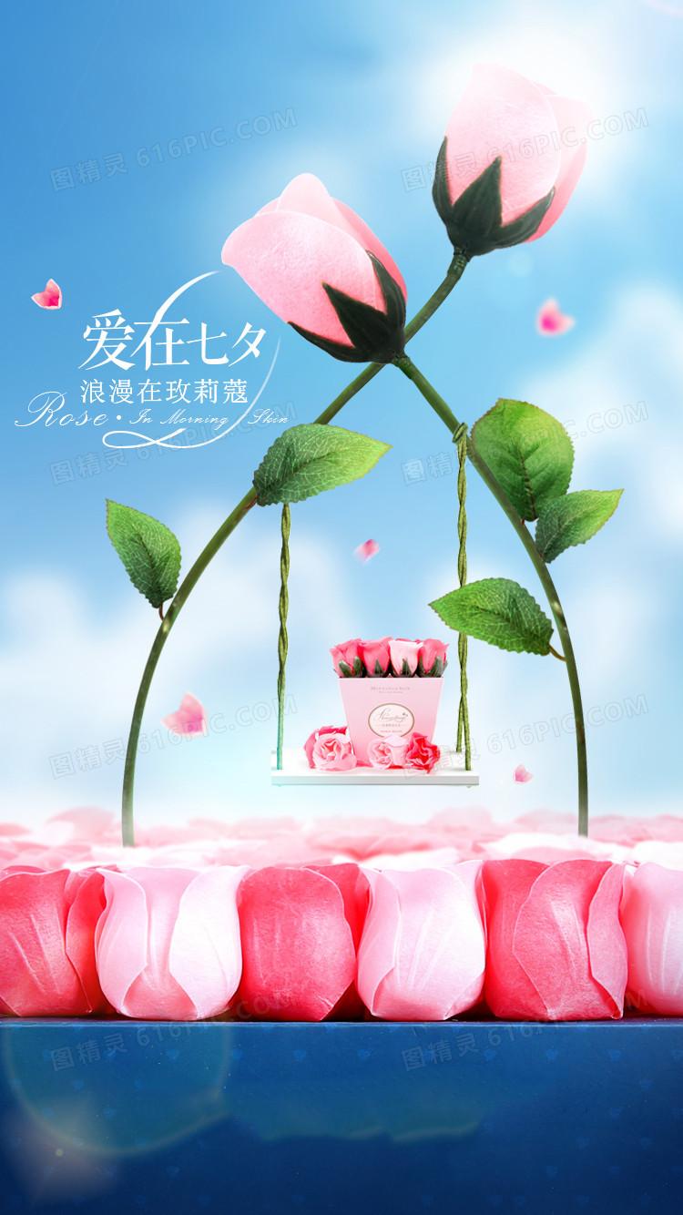 七夕花朵H5背景