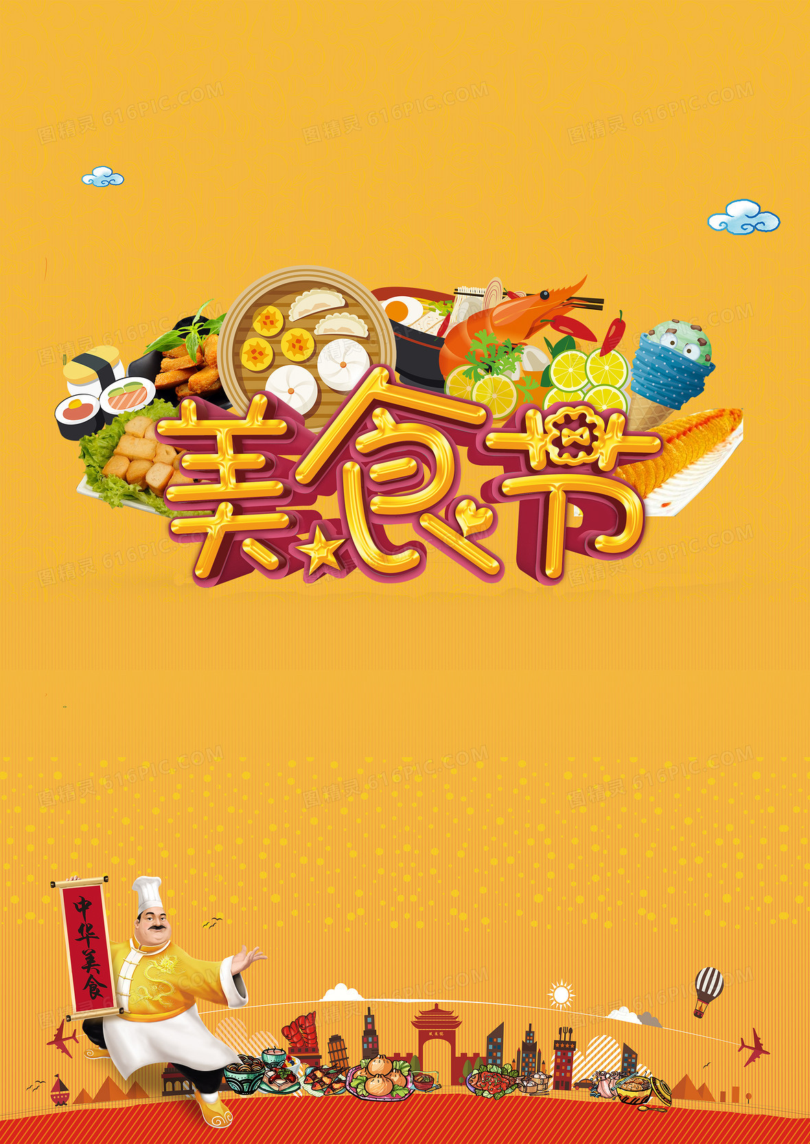 橙色卡通美食节背景素材