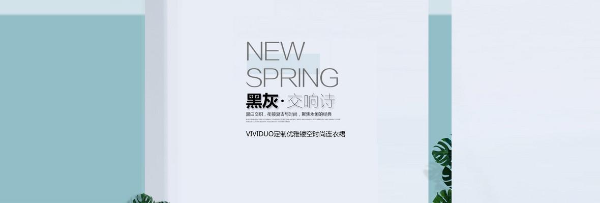 淘宝时尚简约女装促销海报设计