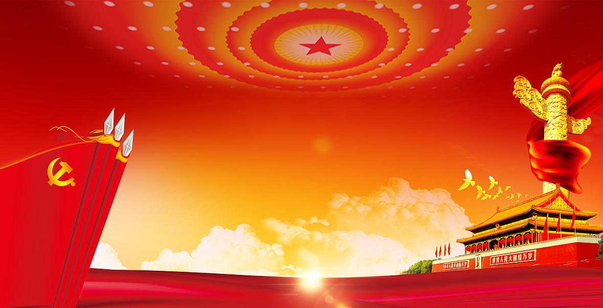 红色精神背景图片下载_免费高清红色精神背景设计素材