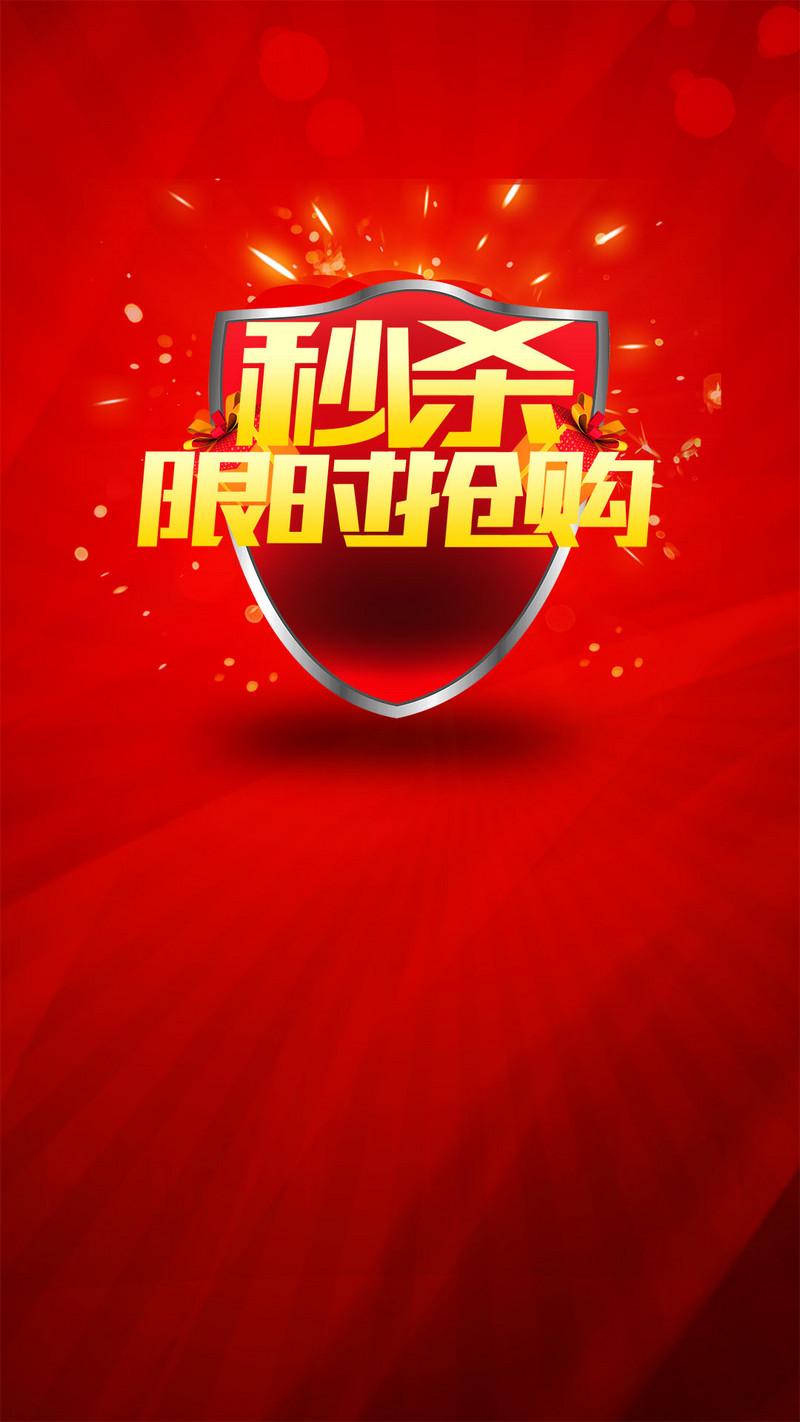 红色大气商业海报喜庆节日活动背景素材