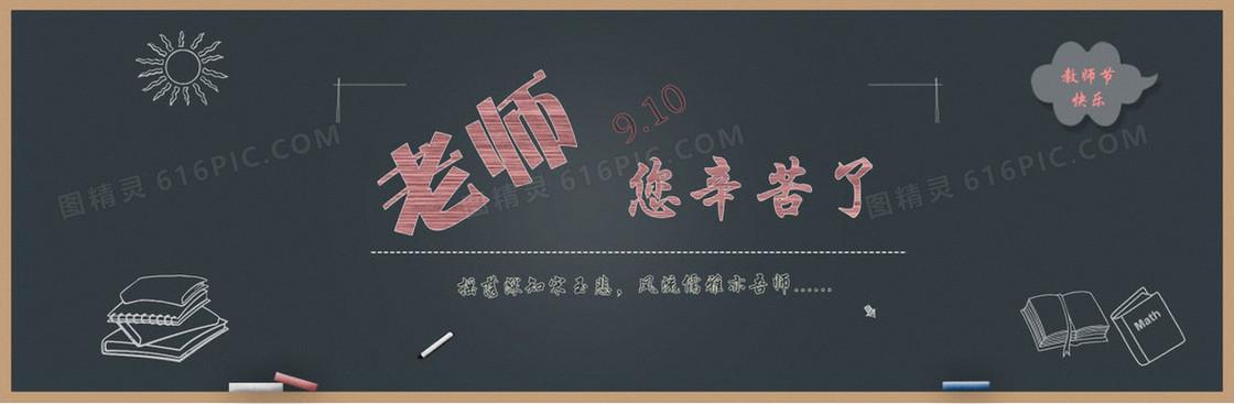 教师节黑板上写祝福背景图