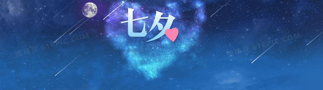 浪漫梦幻七夕背景banner