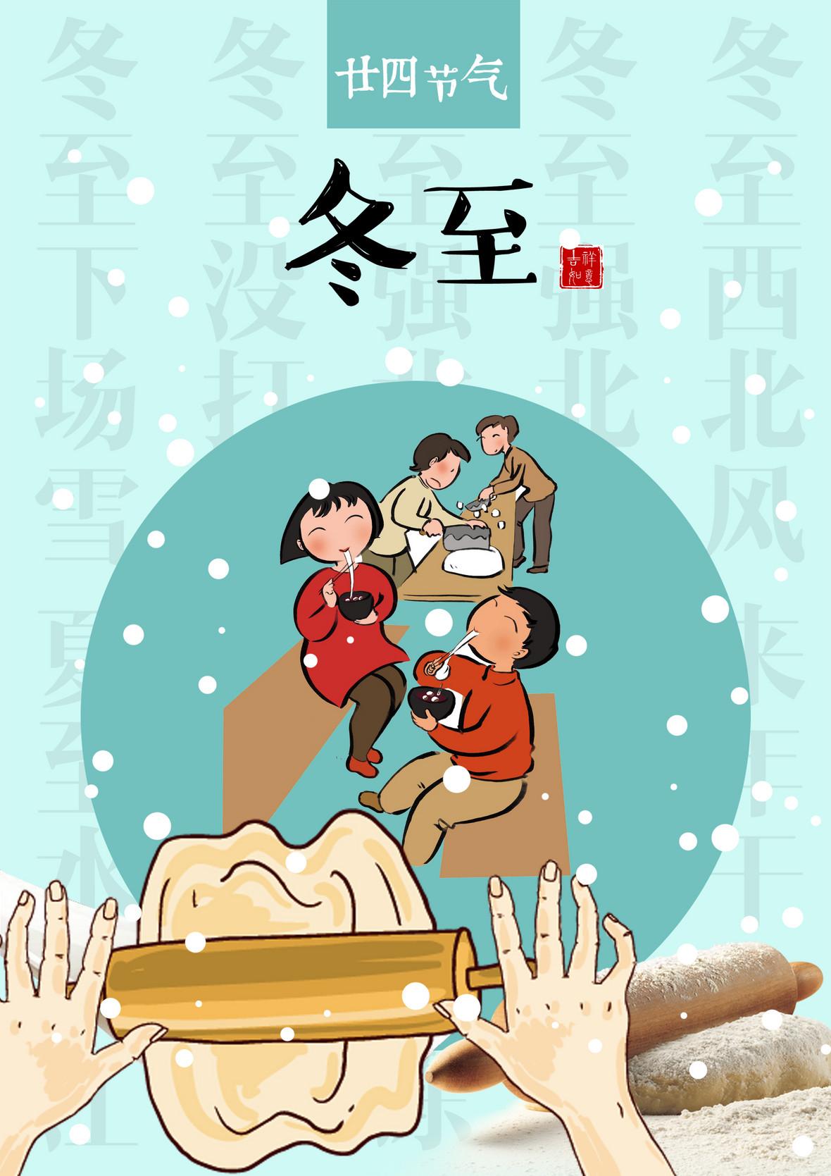 手绘卡通冬至饺子海报背景模板