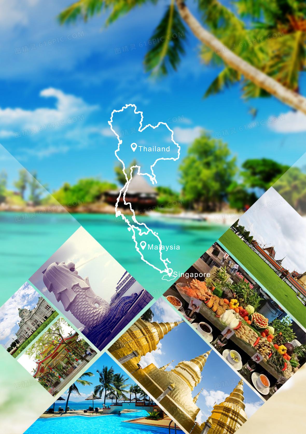 新马泰旅游海报背景素材