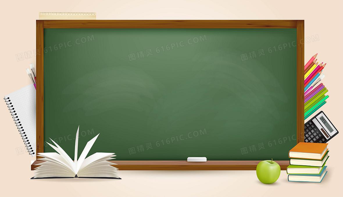 矢量质感立体黑板文具教育背景