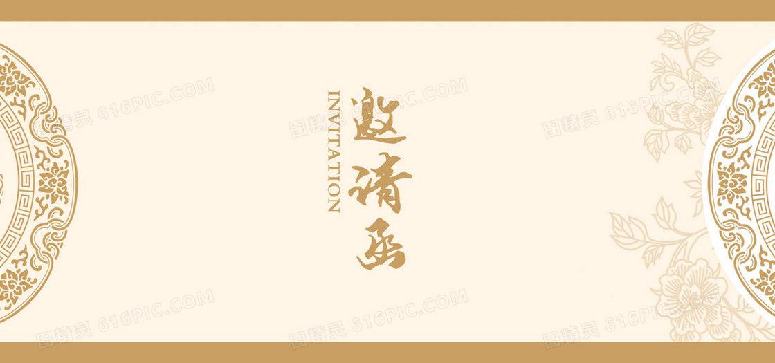 金色复古中式邀请函请帖海报背景