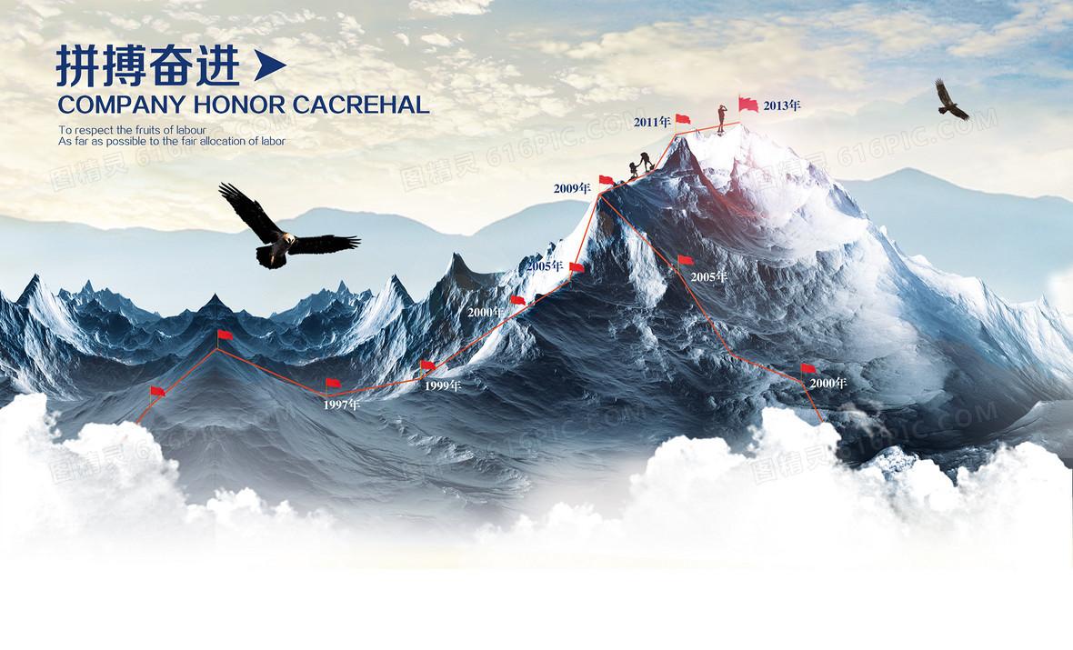 拼博奋进企业文化海报背景素材