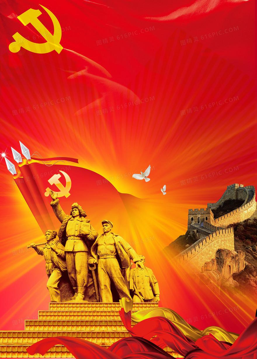 红色弘扬革命精神背景图