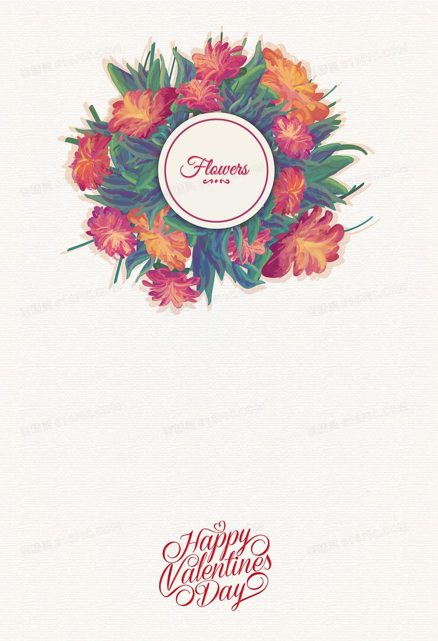 水彩花卉浪漫情人节海报背景素材