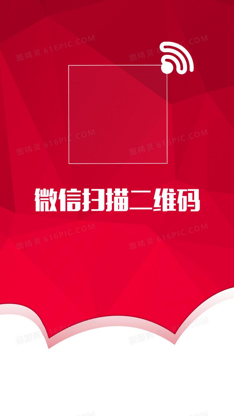 红色几何二维码psd分层h5背景素材