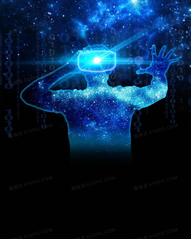 蓝色星空科技vr海报宣传背景素材