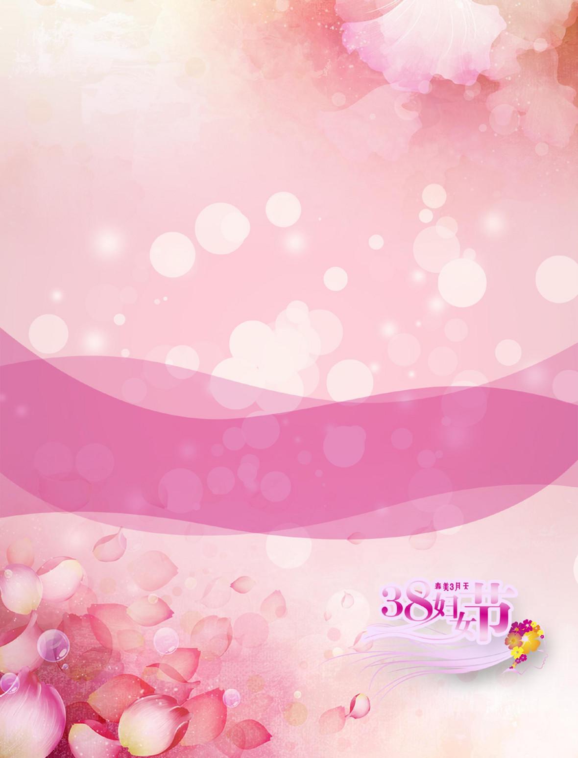 粉色浪漫爱心剪影38妇女节海报背景素材
