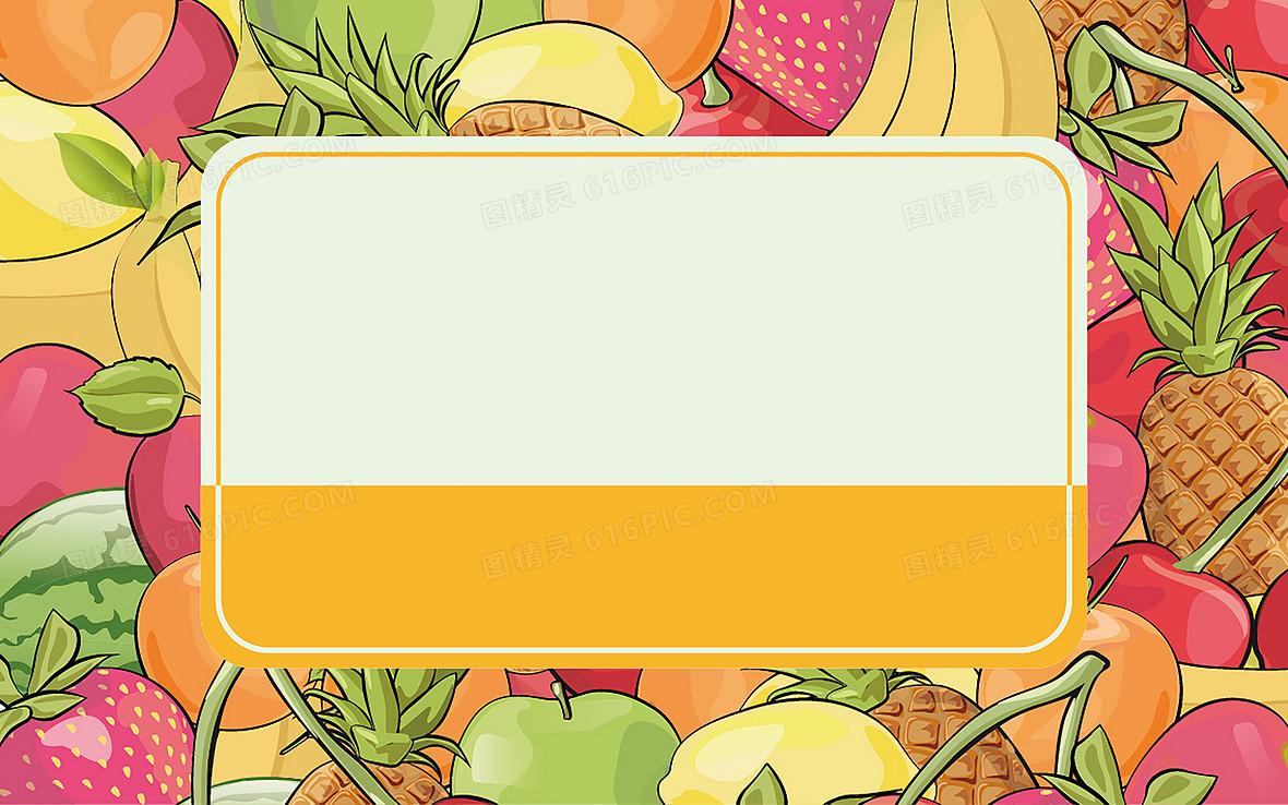 矢量水果清新海报背景图