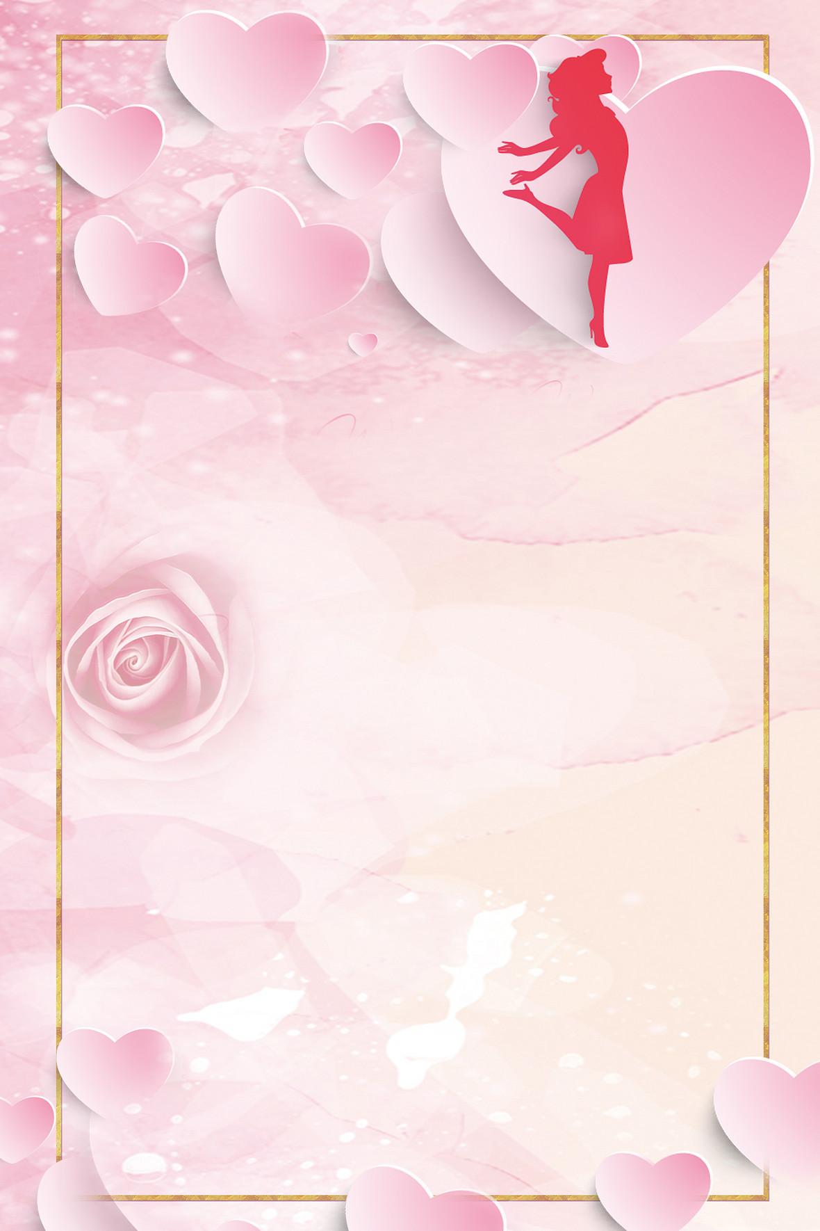 粉色玫瑰浪漫爱心38妇女节海报背景素材
