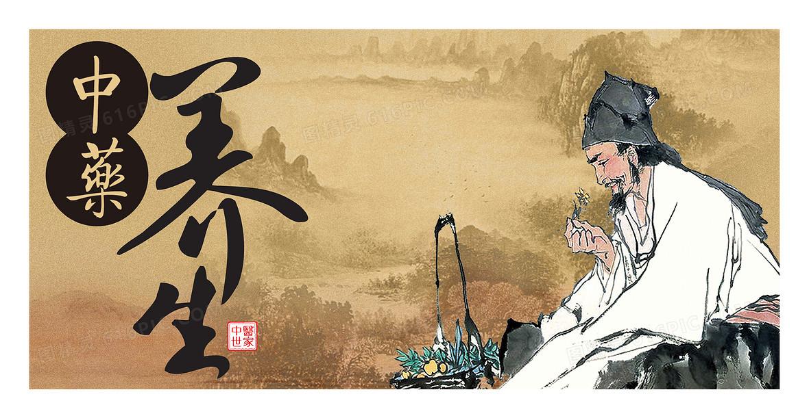 中国风中药养生文化背景素材