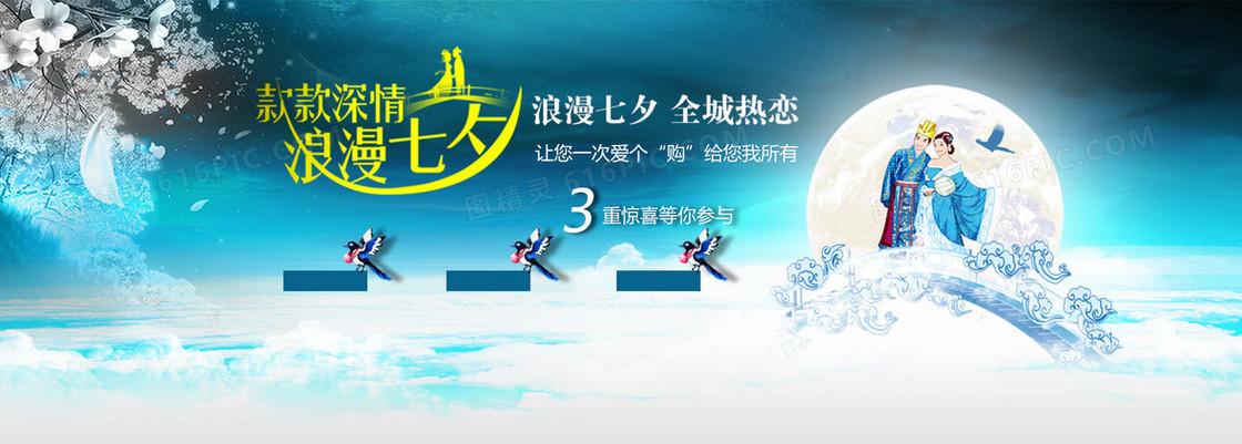 淘宝七夕海报