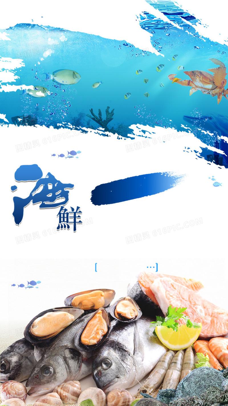 海鲜促销宣传psd分层h5背景素材