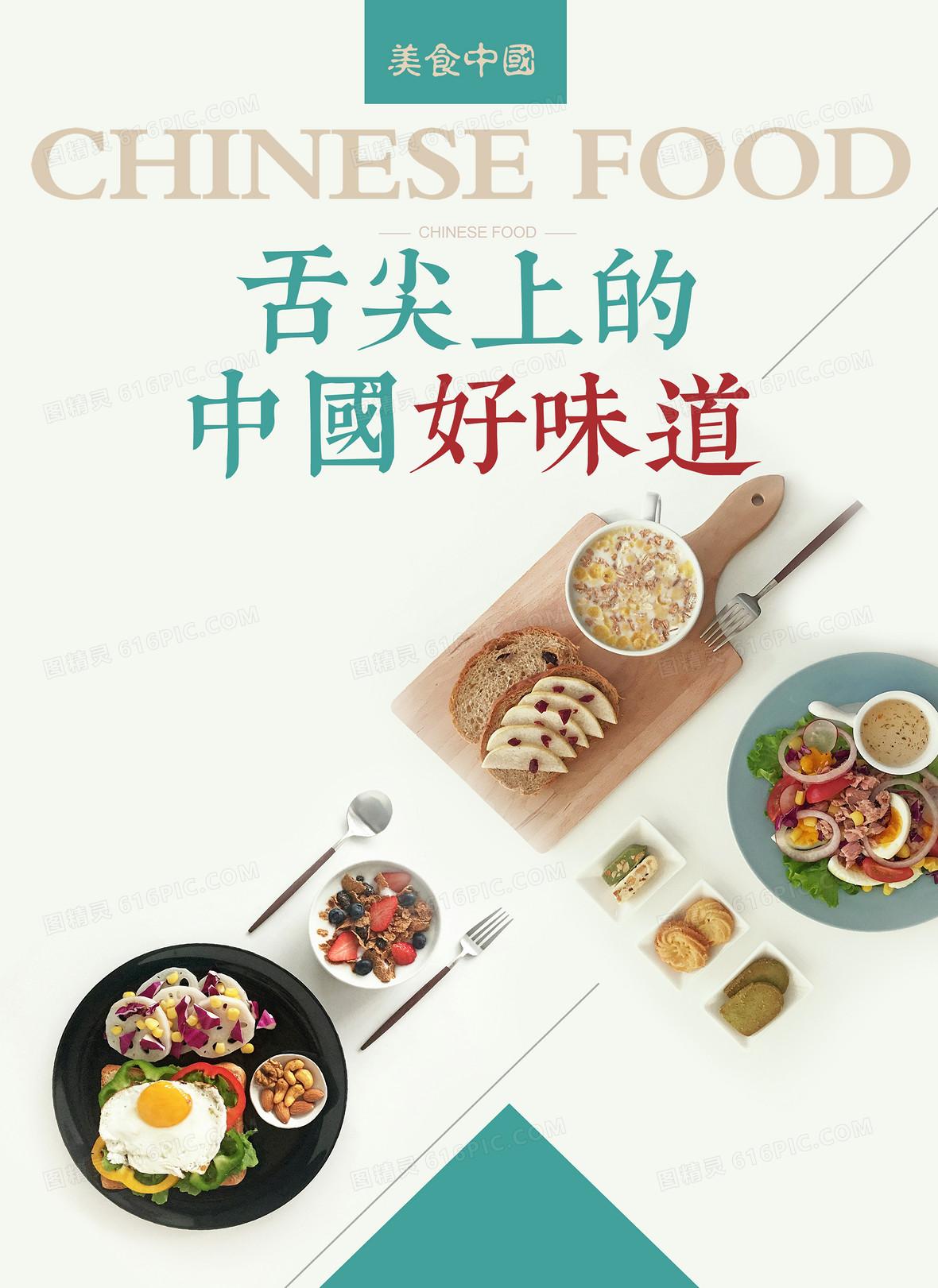舌尖上的中国美食海报背景素材背景图片下载_1920x598