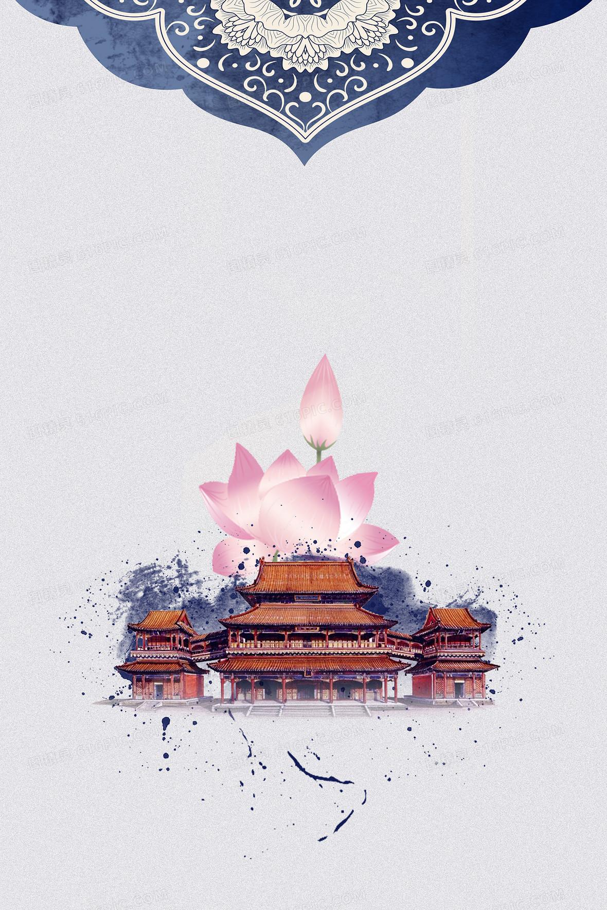 蓝色青花瓷古典北京旅游文化海报背景素材
