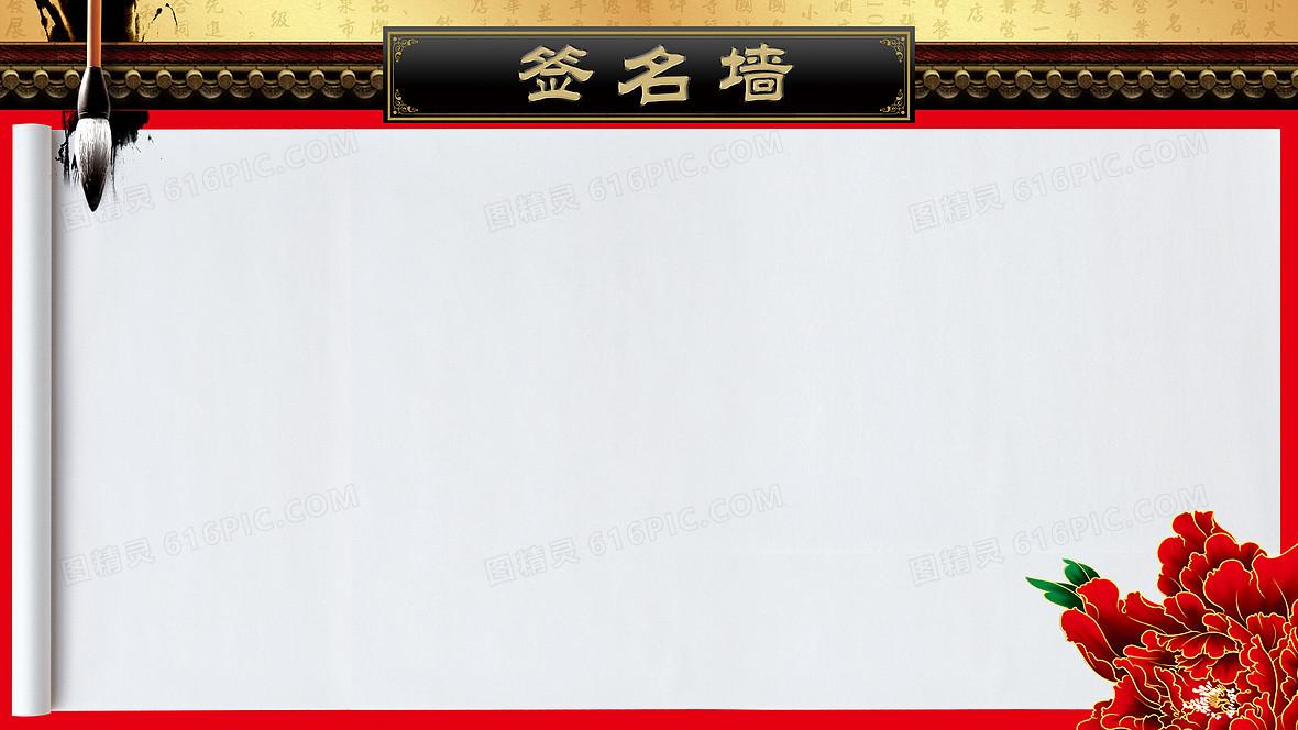 年会签名墙签到处背景素材图片