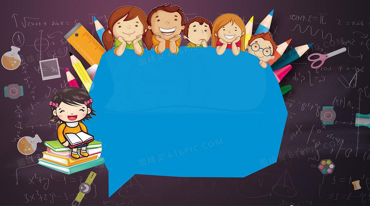 卡通儿童书籍黑板背景素材