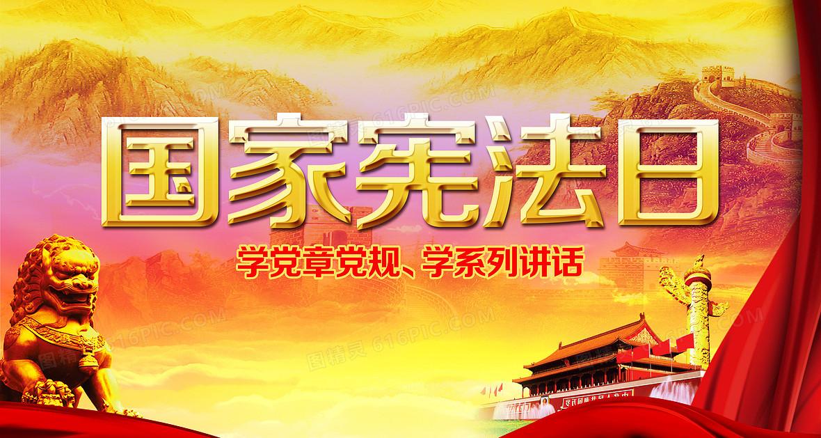 国家宪法日海报背景素材图片
