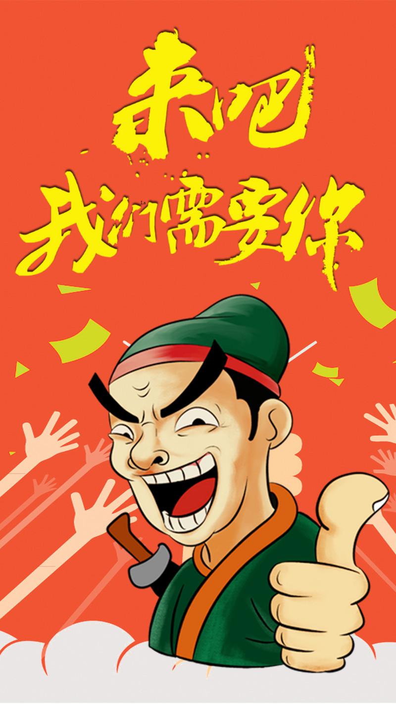 橙色中国风卡通招聘psd分层h5背景素材