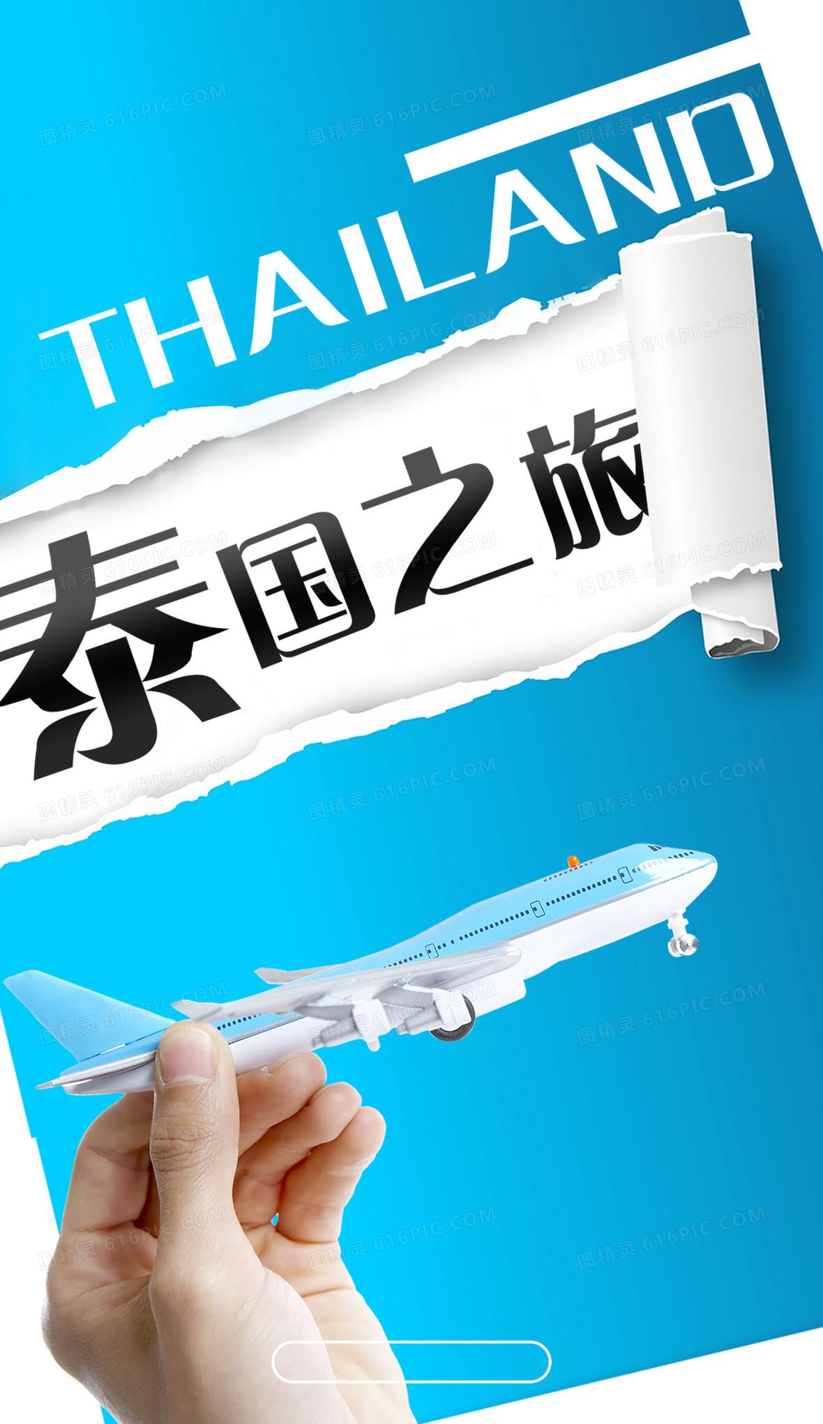 泰国之旅旅游海报背景素材