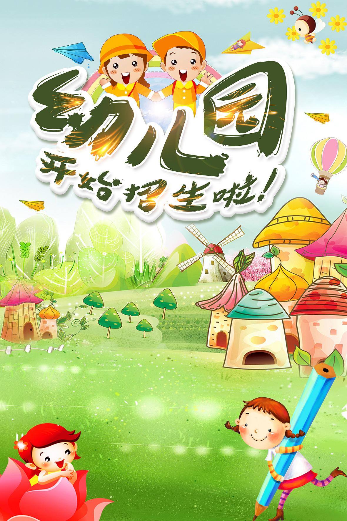 绿色底纹卡通幼儿园招生海报背景