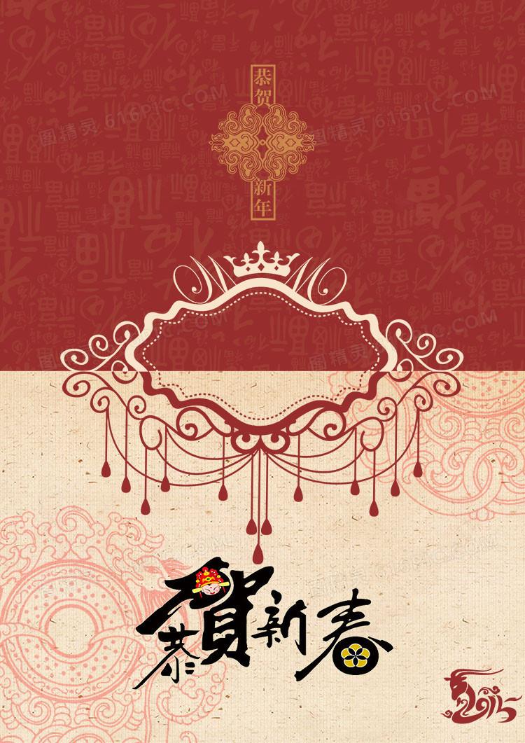 中国风新年贺卡H5背景