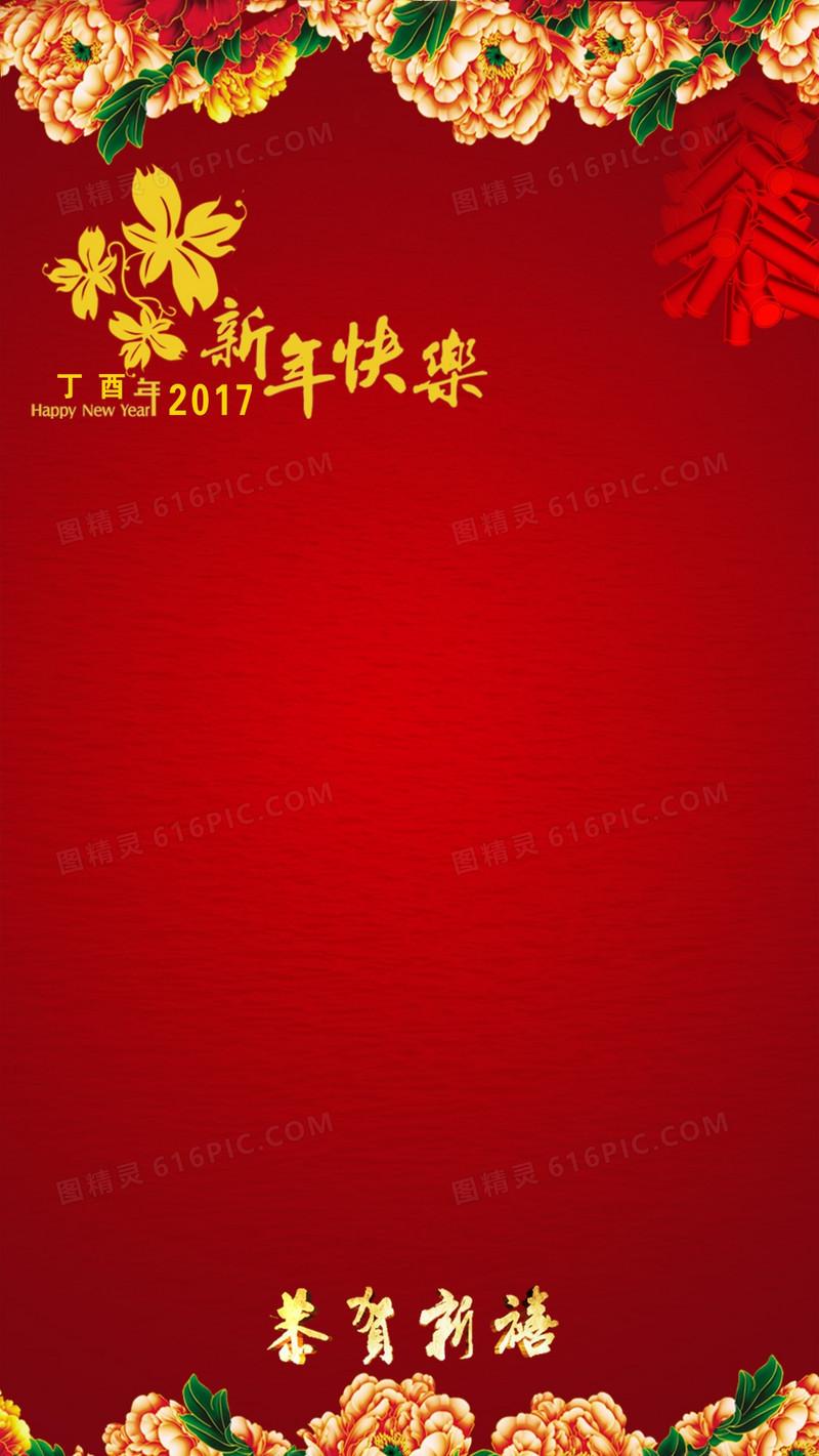 中国风新年快乐矢量H5背景素材