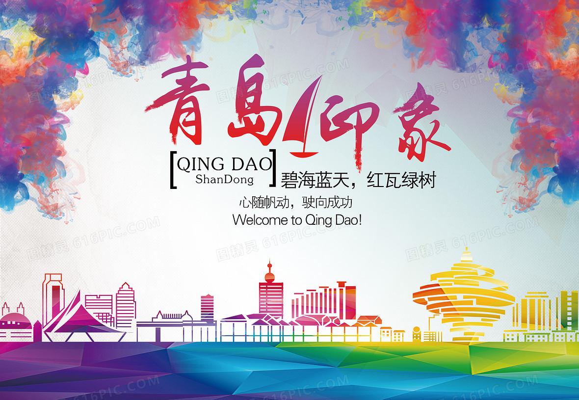 创意水彩南京印象旅游海报素材背景图片下载_5208xjpg