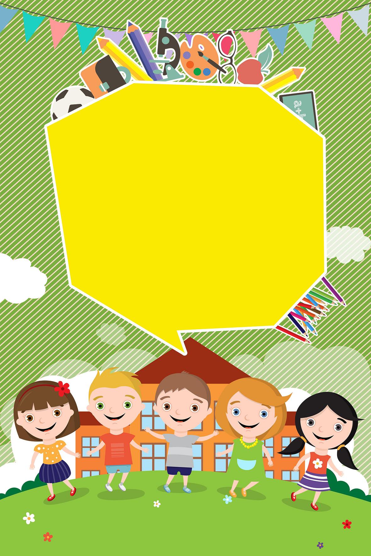 小报卡通儿童幼儿园儿童节海报宣传栏亲子小报童话儿