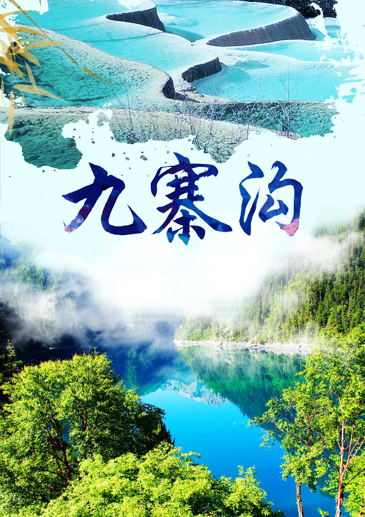 九寨沟风景旅游广告背景素材