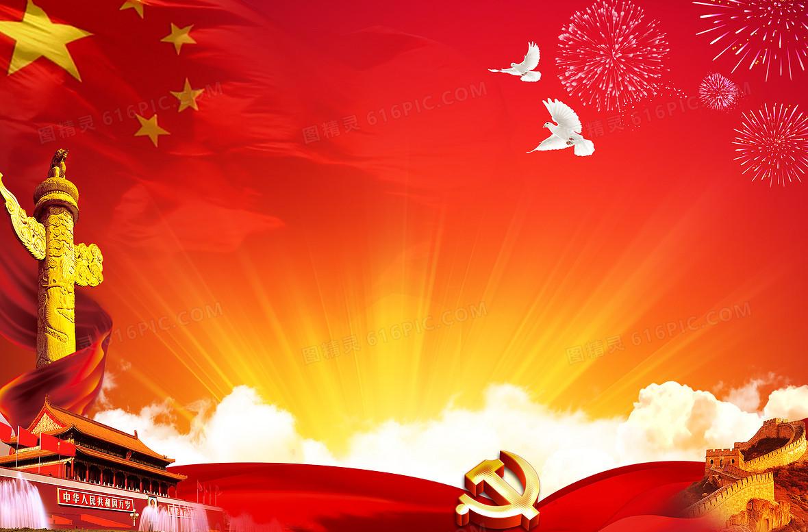 中国风日光下的党背景素材