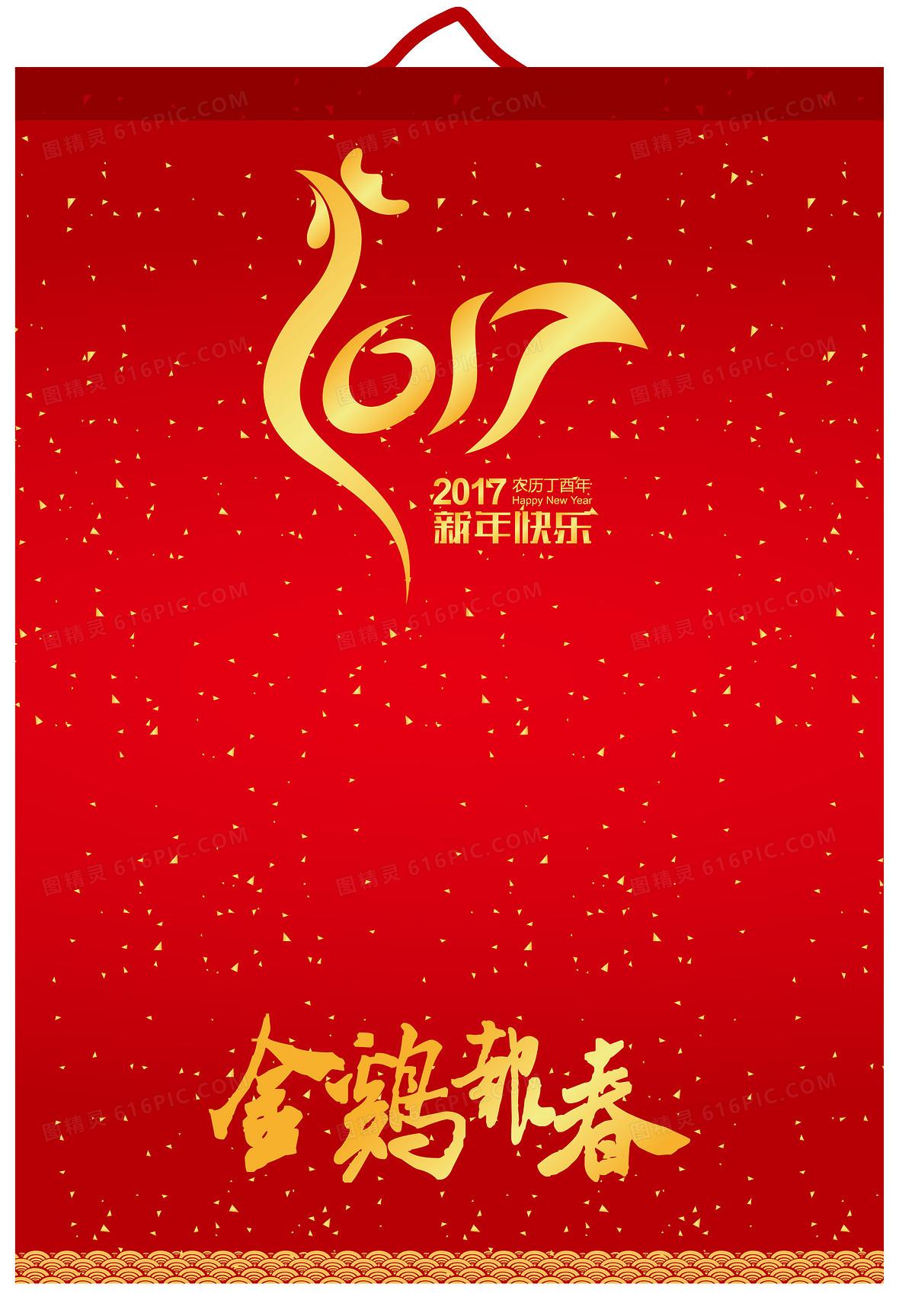 金鸡送财新年剪纸海报背景素材