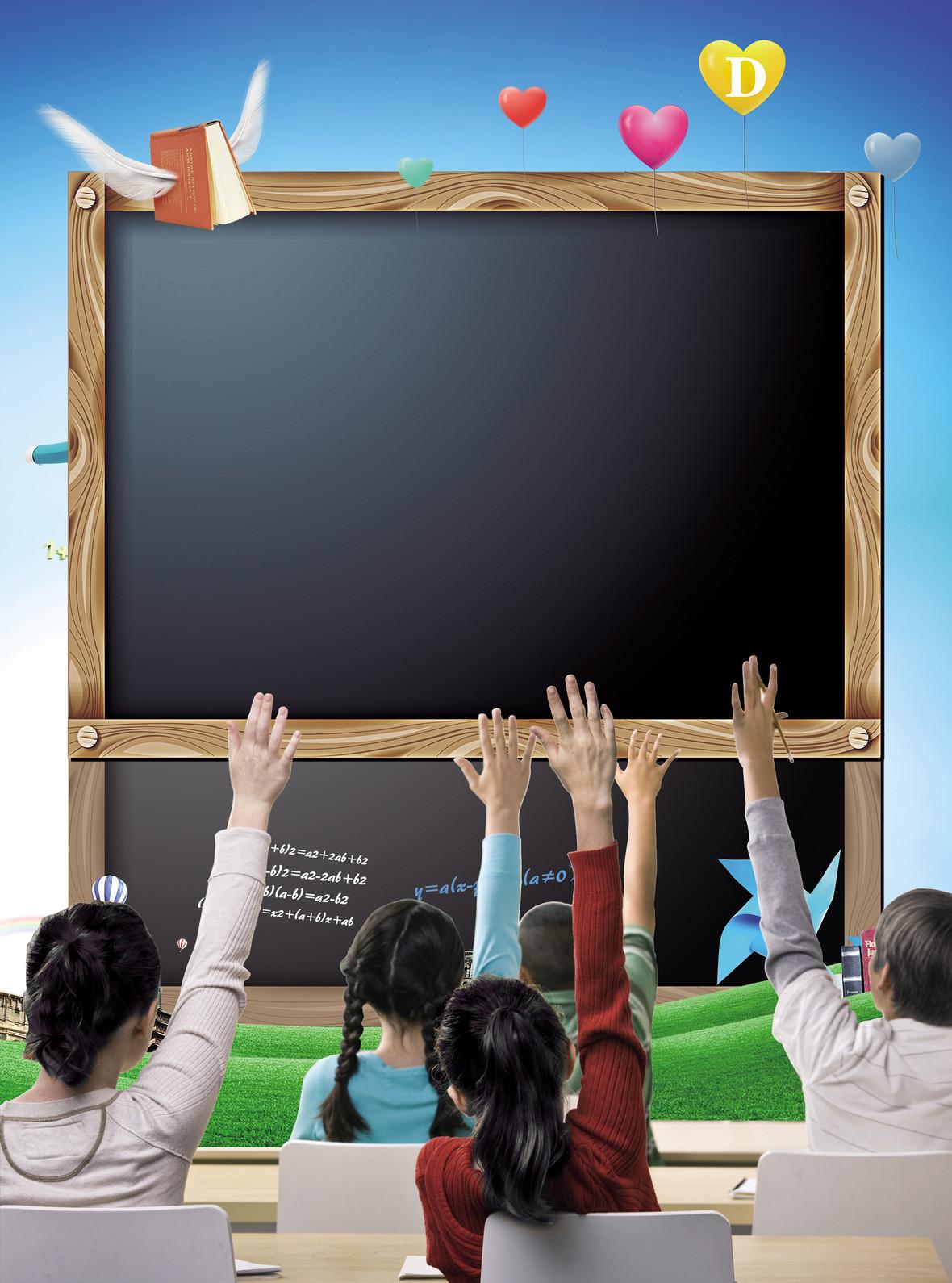 学生课堂黑板背景素材