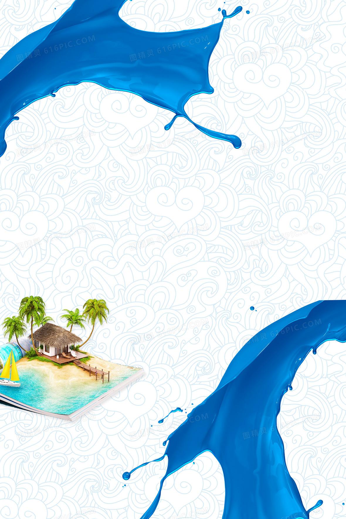 蓝色清爽海岛海滨城市旅游海报背景素材