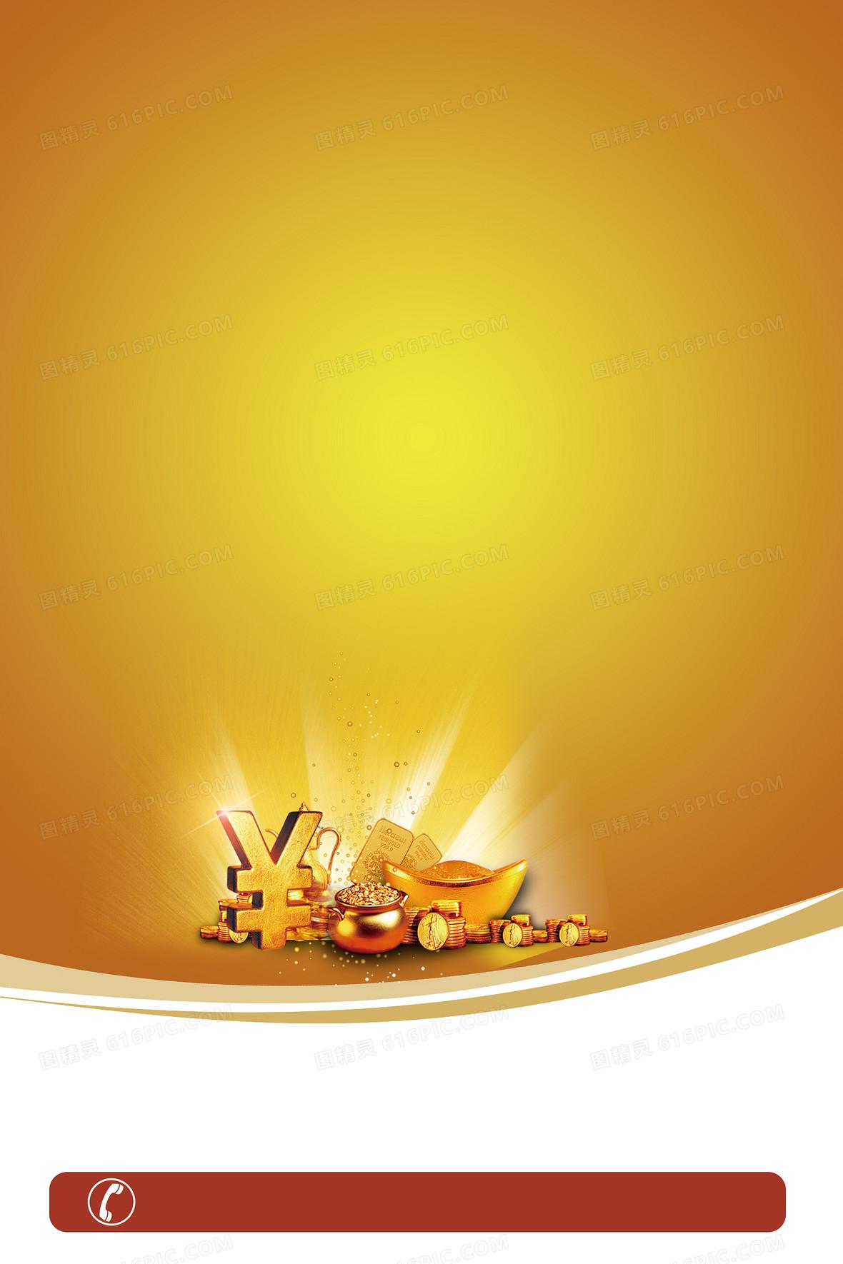 金色质感金融海报背景素材