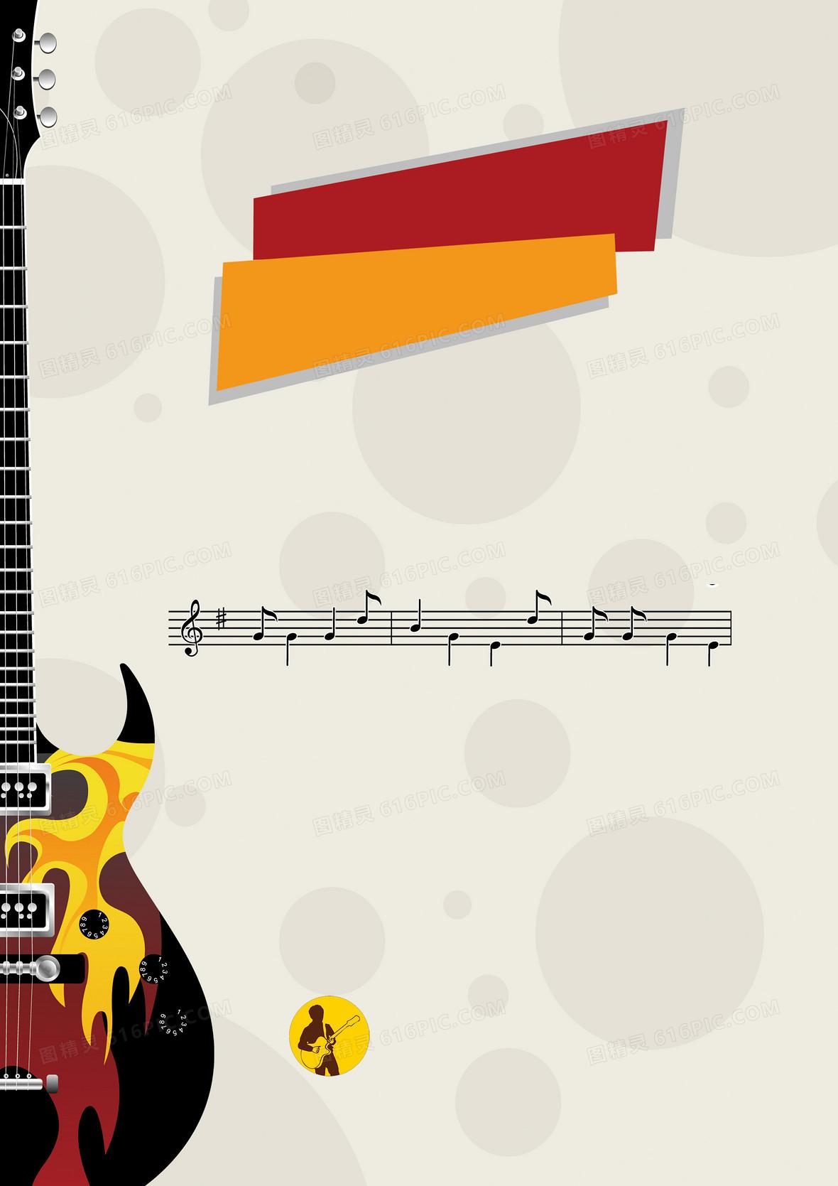 手绘简约吉他培训招生背景素材