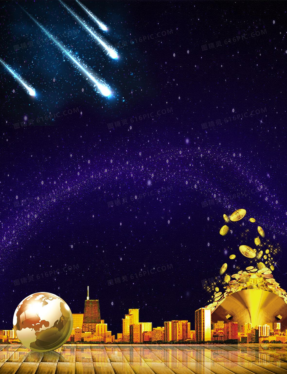 梦幻星空金融海报背景