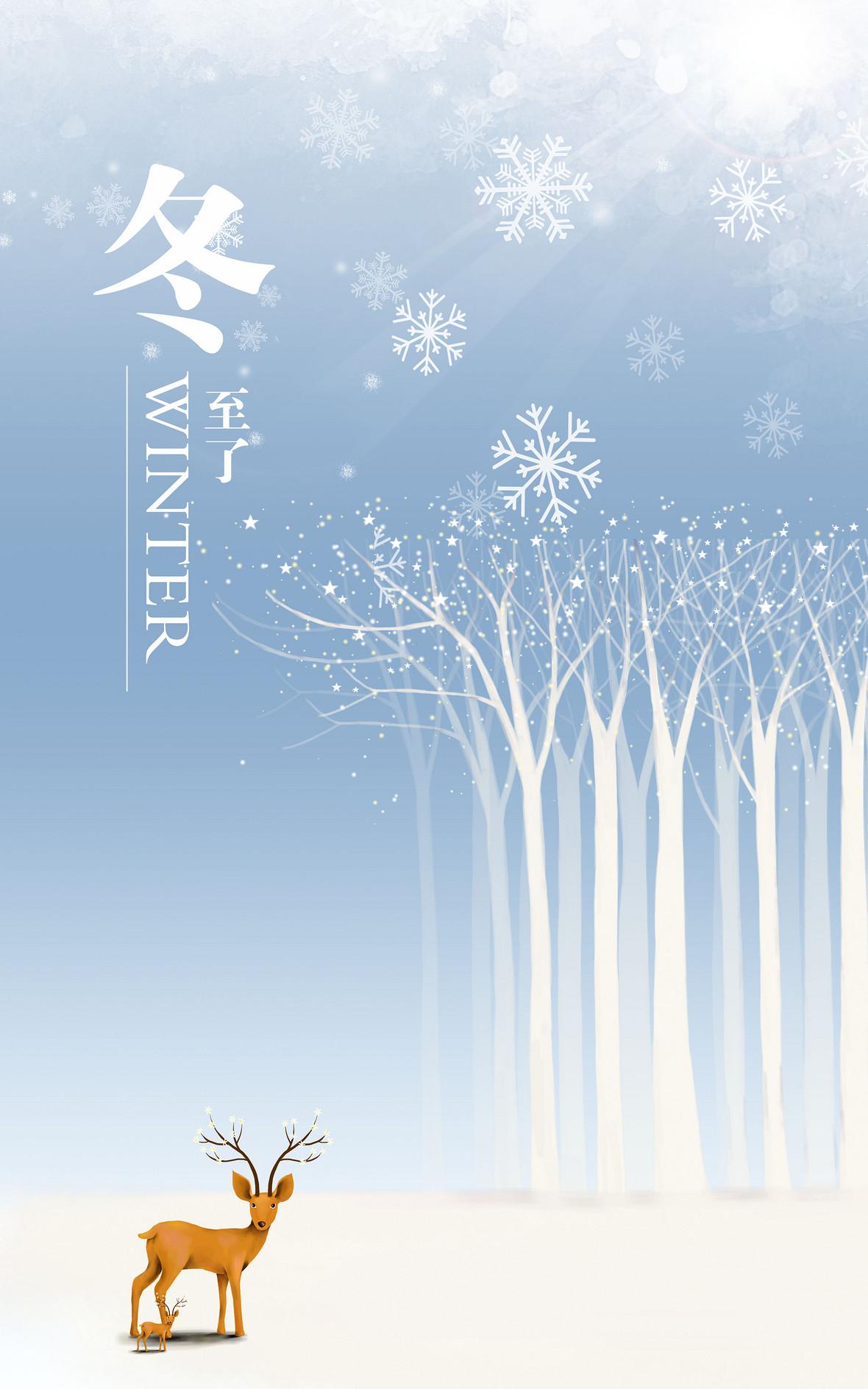 冬季海报背景素材大全