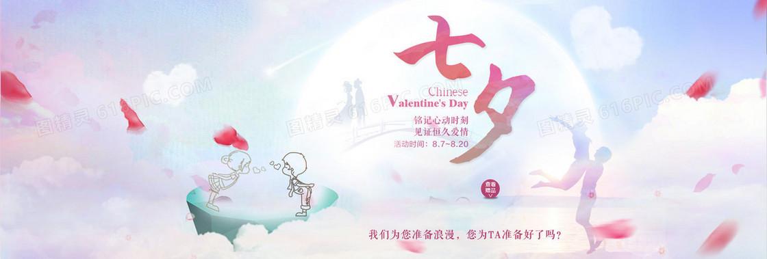 浪漫 七夕海报banner背景