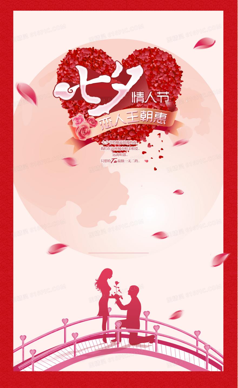 七夕情人节