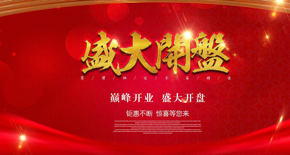 盛大开业红色喜庆中国风h5海报背景下载