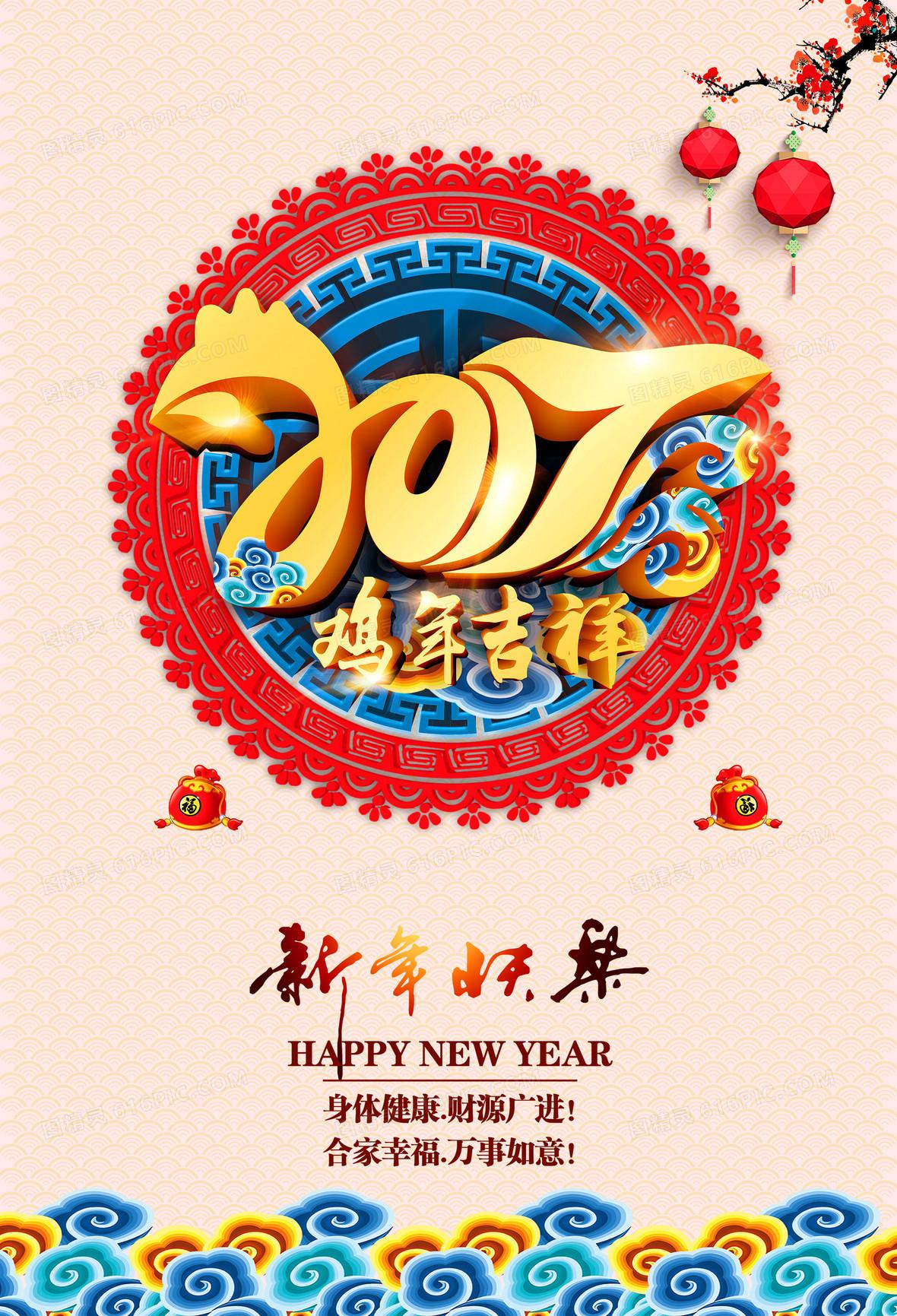 金鸡纳福传统鸡年主题海报背景素材