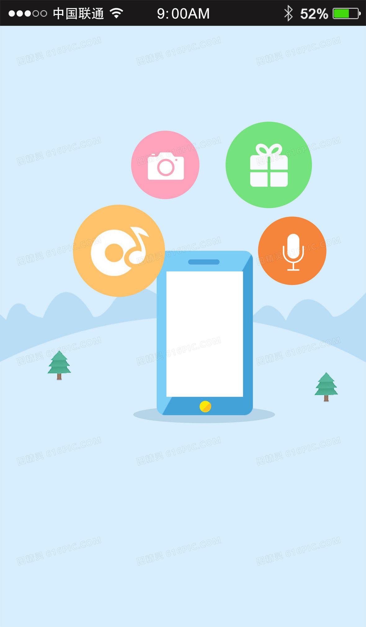 app引导页设计图片素材图片